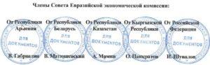 подписи членов ЕАЭС