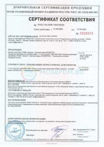сертификат на резиновую каучуковую эпдм крошку MOSEPDM